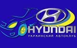 http://hyundai-club.com.ua