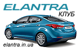 http://elantra.in.ua/forum.php
