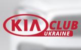 http://kia-club.com.ua
