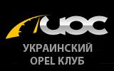 http://www.opel-club.com.ua/forum/