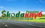 skoda-club.org.ua