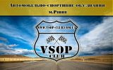 http://vsop-club.com.ua/forum/index.php